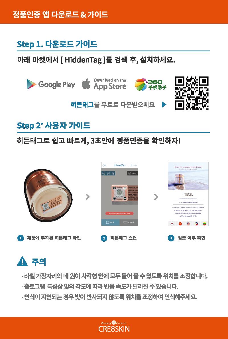 정품인증 앱 다운로드 & 가이드