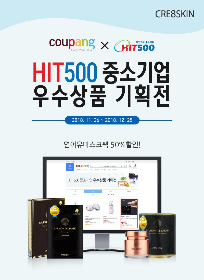 HIT500 중소기업 우수상품 기획전 연어유마스크팩 판매 진행중