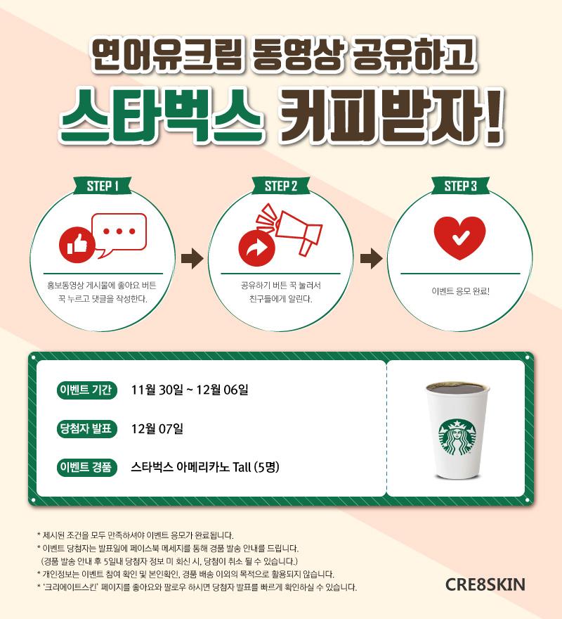 연어유크림 동영상 공유하고 스타벅스 커피받자!