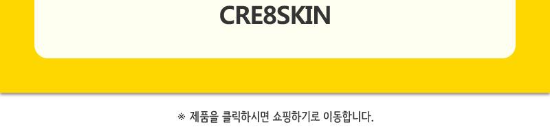 cre8skin/제품을 클릭하시면 쇼핑하기로 이동합니다.