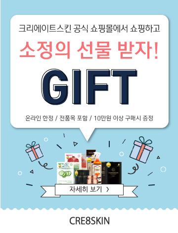 크리에이트스킨 공식 쇼핑몰에서 쇼핑하고 소정의 선물 받자!